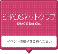 SHAO'Sネットクラブ